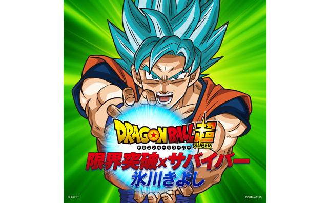 氷川きよしが歌うフジテレビ系テレビアニメ「ドラゴンボール超」のオープニング曲『限界突破×サバイバー』が、10月25日にCDリリースされることが分かった。