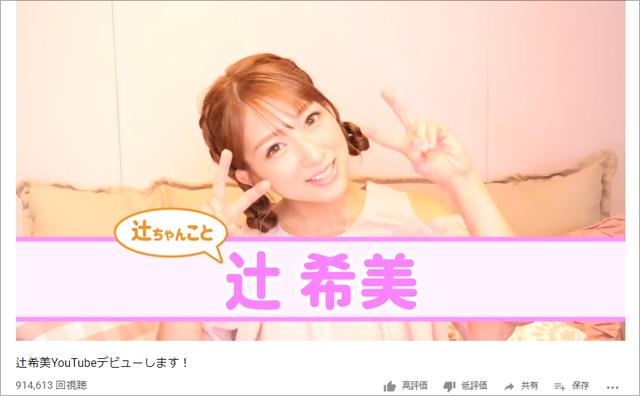 希美 チャンネル 辻 2