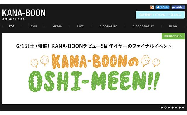 KANA-BOONのメンバー音信不通「過去にはあのメンバーも……」知られざる