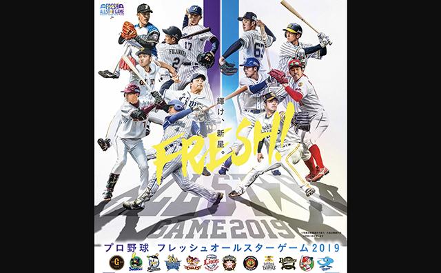 プロ 野球 フレッシュ オールスター 2019