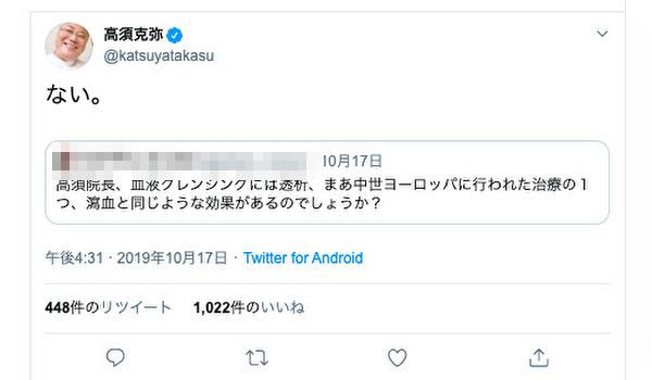 ツイッター 高須