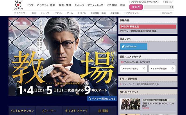 ドラマ グラン メゾン 東京