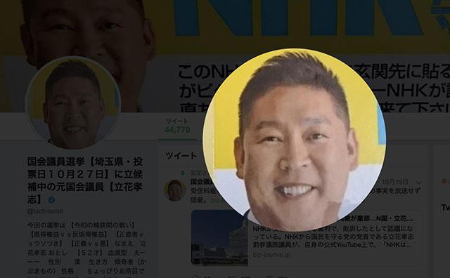N国・立花孝志が芸能人への出馬打診発表|エンタMEGA