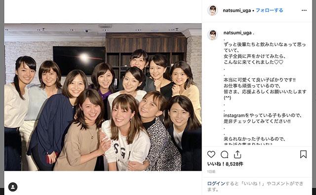宇賀なつみ「公開処刑」女子アナ会参加者をハッシュタグ紹介|エンタMEGA