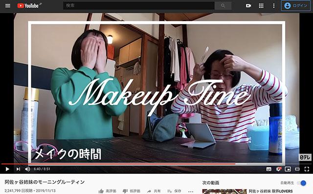 阿佐ヶ谷 姉妹 youtube