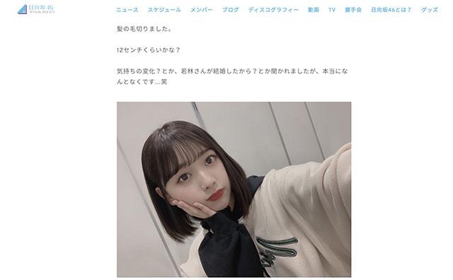 日向坂 オードリー ブログ