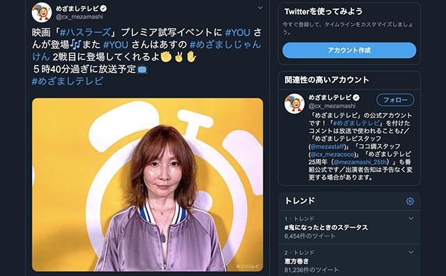 Twitter めざまし テレビ