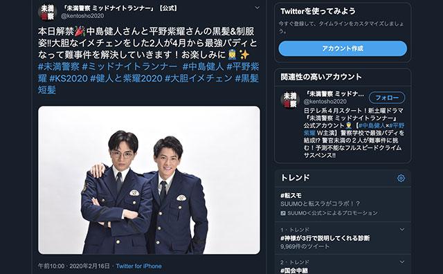 ひらの しょう 中島 健 人 ドラマ