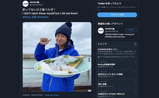 大野 智 目撃 twitter