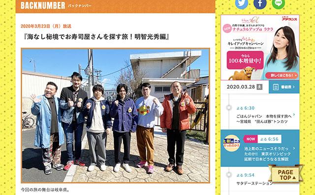 ぷっちょ キンプリ キャンペーン 2020