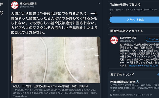 小泉 今日子 ツイッター