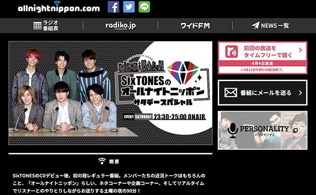ニッポン sixtones オールナイト