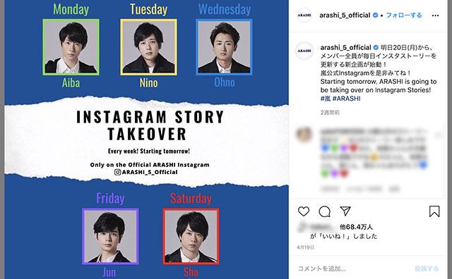 二宮 嵐 instagram
