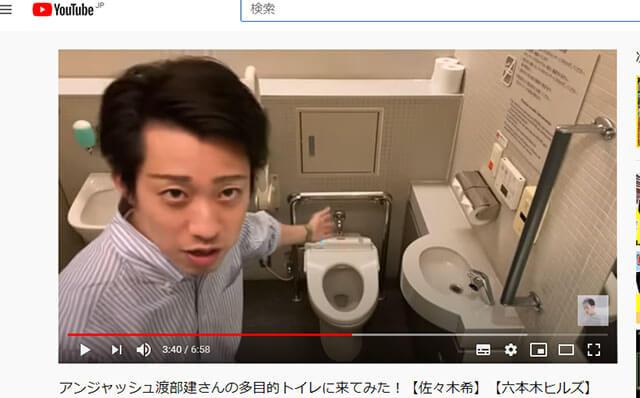 渡部 トイレ