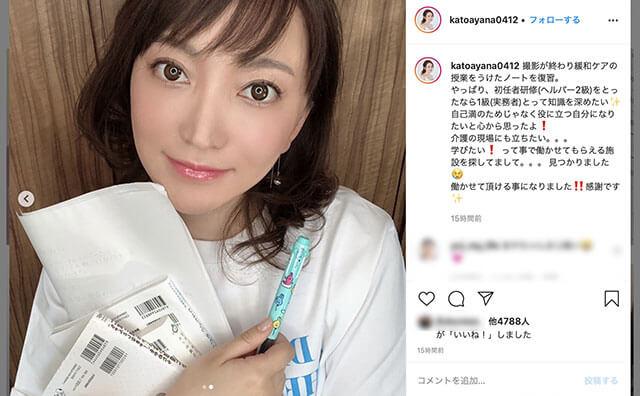 加藤 綾菜 instagram