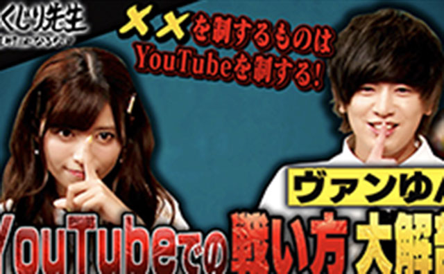 ヴァンゆん「〇〇を制する者はYouTubeを制する」に視聴者は目からウロコ状態