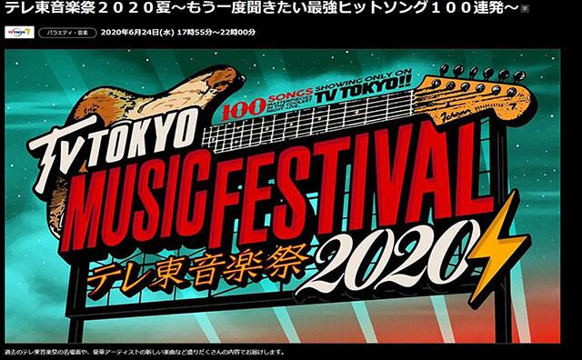 2020 音楽 テレ 東 祭