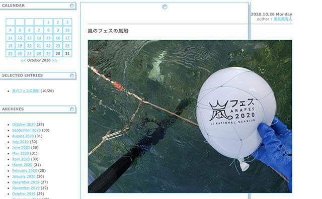 アラフェス 2020 風船
