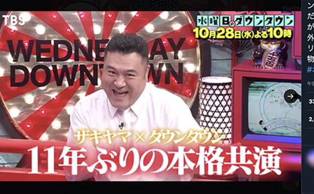 Ng ザキヤマ 共演