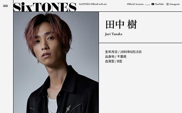 田中 sixtones