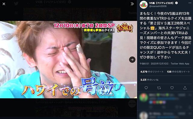 ハワイ で 大野 が 泣い ちゃっ た sp 動画